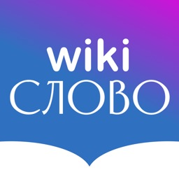 Russian Dictionary WikiWord
