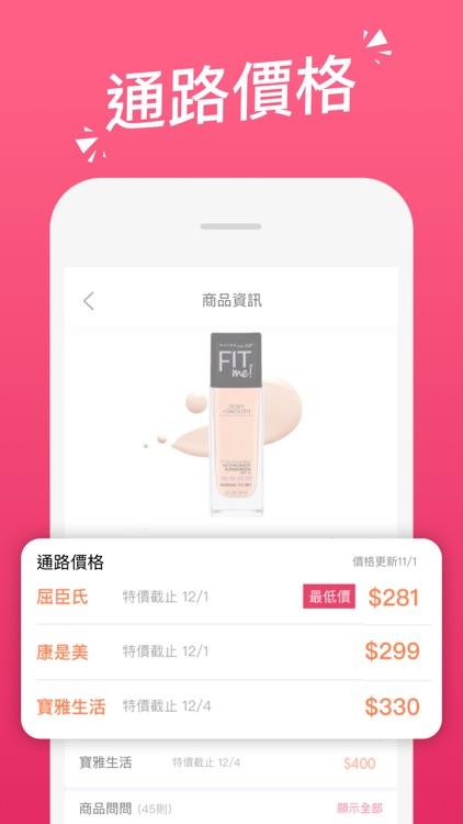 iCheck美妝好朋友 - 美妝日用品比價