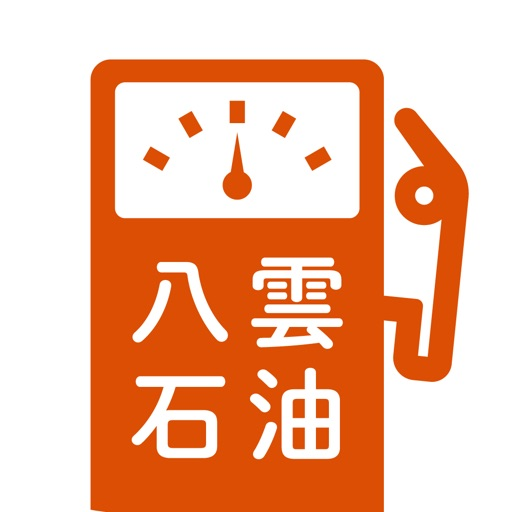 八雲石油公式アプリ