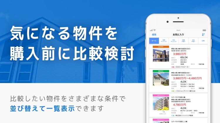 不動産 物件 - 住まい探し物件検索・不動産 screenshot-5