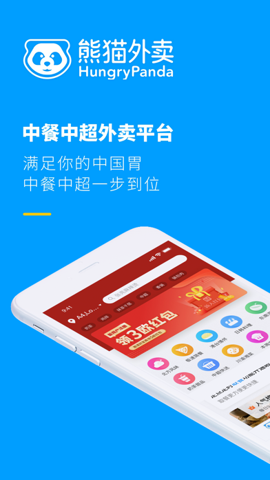 HungryPanda-熊猫外卖 screenshot one