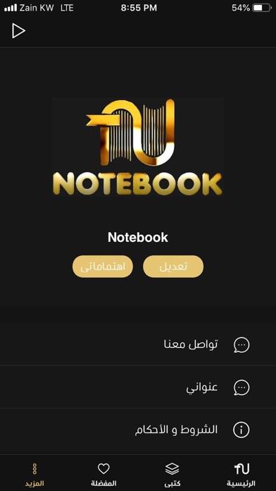 messages.download Notebook نوت بوك software