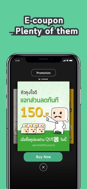 QueQ - No more Queue line on the App Store