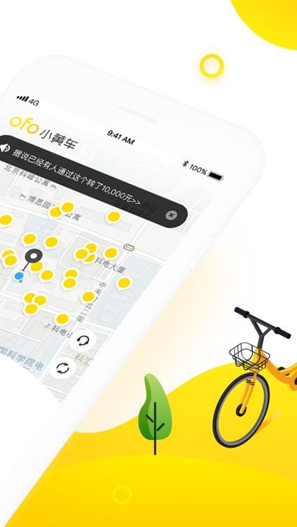 ofo共享单车-智能好骑