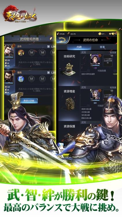 天地の如く~激乱の三国志~ screenshot-4