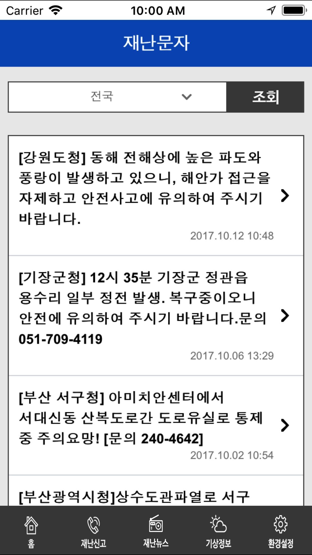 안전디딤돌 Screenshot