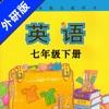 初中英语七年级下册外研版