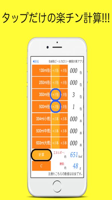 缶ビール&瓶ビールカロリー糖質計算アプリのおすすめ画像2