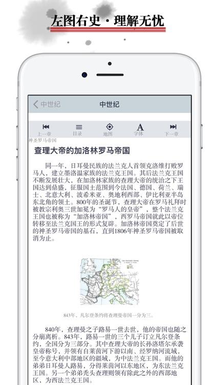 历史地图 screenshot-4