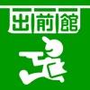出前館オーダー管理(子機) - 加盟店様用 - iPhoneアプリ