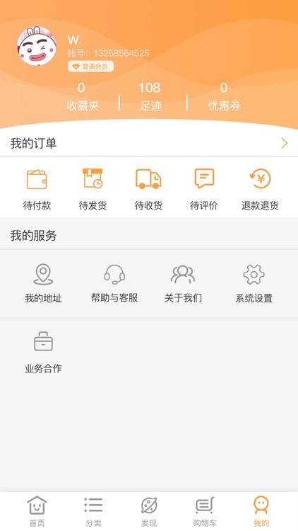 暖心致品 screenshot-1