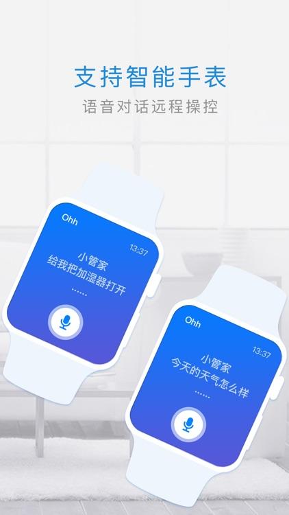 管家小奇 screenshot-4