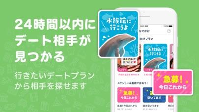 タップル誕生-マッチングアプリ・恋活サービス(tapple) ScreenShot2
