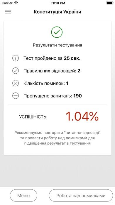 Тест держслужбовця України screenshot 9