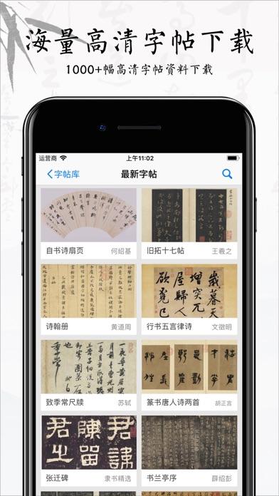 书法碑帖大全-练字必备的书法字帖Appのおすすめ画像1