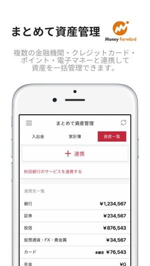 バンキング インターネット 秋田 銀行 インターネットバンキングログイン