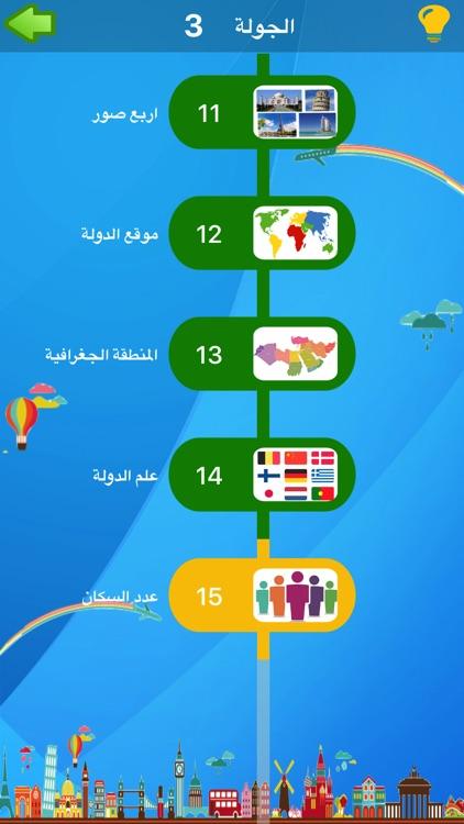 دولة في أربع صور screenshot-6
