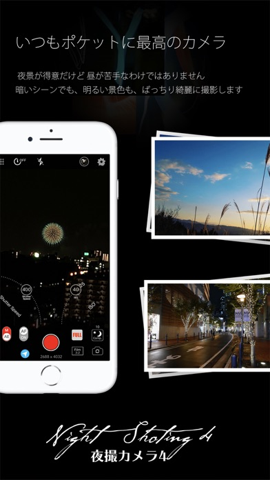 夜撮カメラ -  夜景・夜空に最高のカメラアプリ ScreenShot0