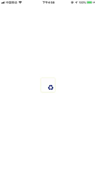 垃圾分类-极速查询垃圾分类指南 screenshot 1