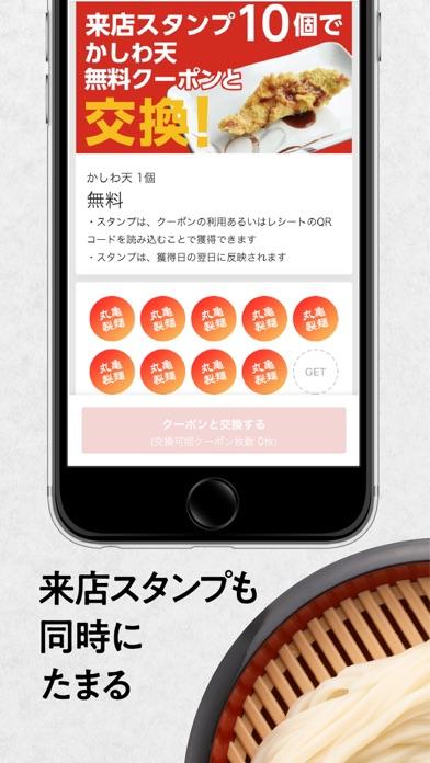 丸亀製麺 ScreenShot3
