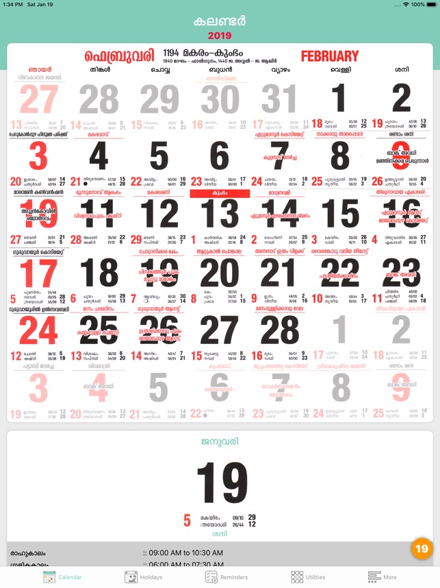 Malayalam Calendar 2019 May.Malayalam Calendar 2019 On The App Store