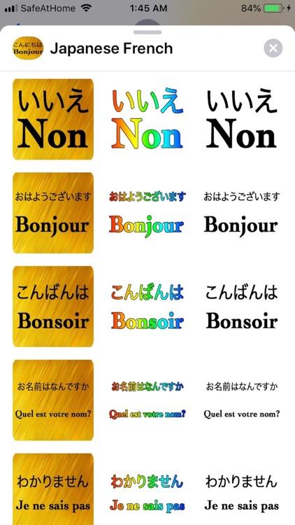 Japanese French screenshot-8