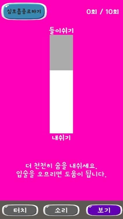 심호흡도우미 screenshot-4