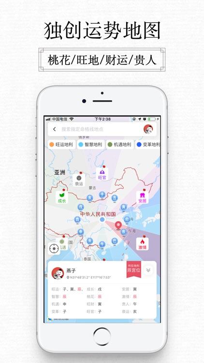 紫微大师-塔罗牌星座占星师在线测算 screenshot-4