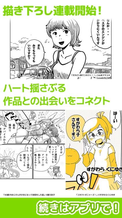 マンガコネクト 人気マンガが毎日読める漫画アプリ screenshot-3