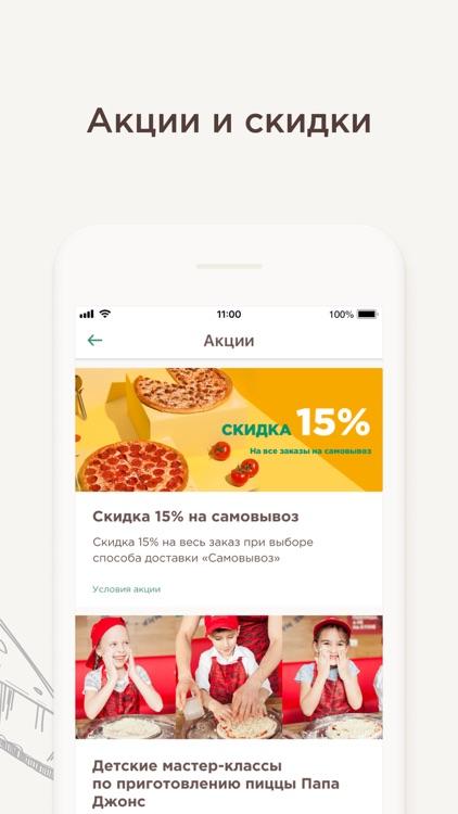 Папа Джонс - Доставка пиццы screenshot-5