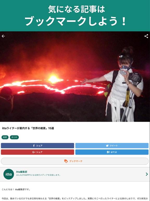 itta(イッタ)のおすすめ画像2