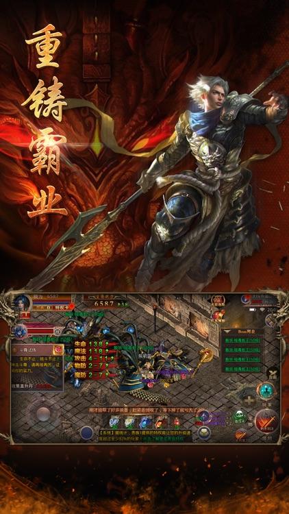 龙腾盛焰 screenshot-4