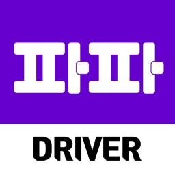 파파 드라이버 (PAPA Driver)