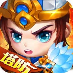 塔防战纪:热血征战三国志 td塔防游戏