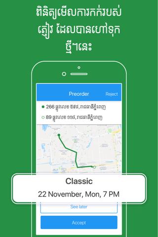 Скриншот из WeGO Partner - Driver App