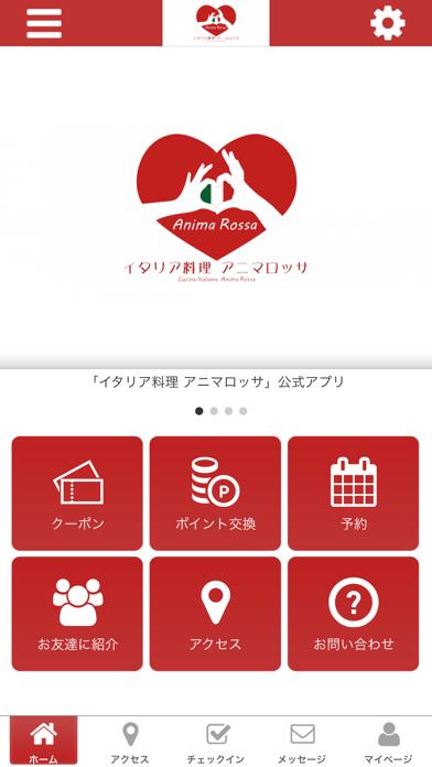 点击获取アニマロッサ 公式アプリ