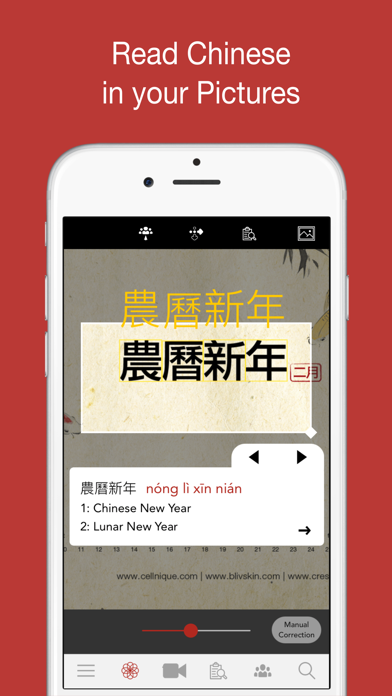 Screenshot #1 pour HanYou - Chinese Dictionary