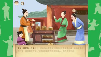 The 24 Chinese Filial Story 6 screenshot 3