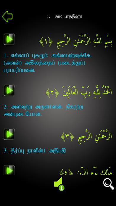 Quran In Tamil screenshot three