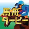 競馬競艇予想アプリ!馬舟ダービー