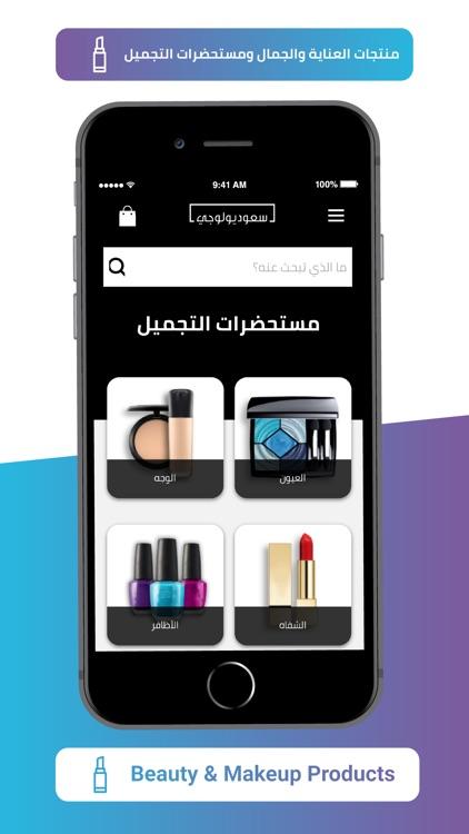 Saudiology - سعوديولوجي screenshot-4