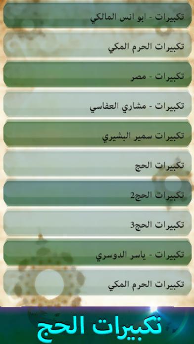 تكبيرات العيد والحج : بدون نتلقطة شاشة1