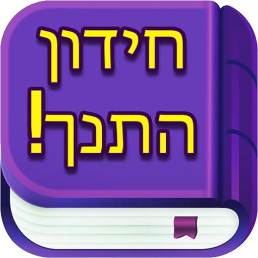 Torah Quiz App - חידון התנך