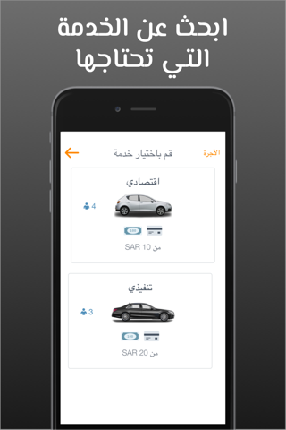 Offer Taxi: rides made easy - náhled