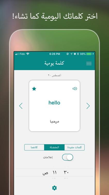 قاموس مترجم ترجمه انجليزي عربي screenshot-3