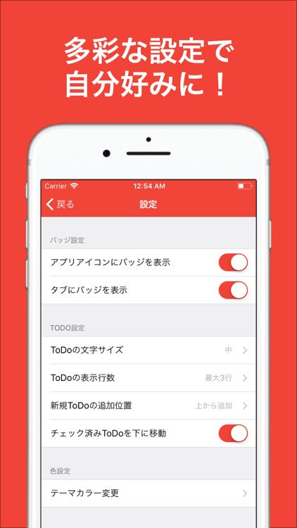 ToDoリスト - シンプルなやること&買い物リスト - screenshot-4