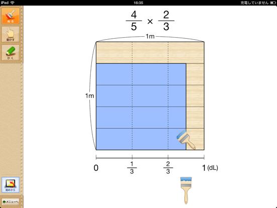 QB説明 6年 分数のかけ算・わり算のおすすめ画像3