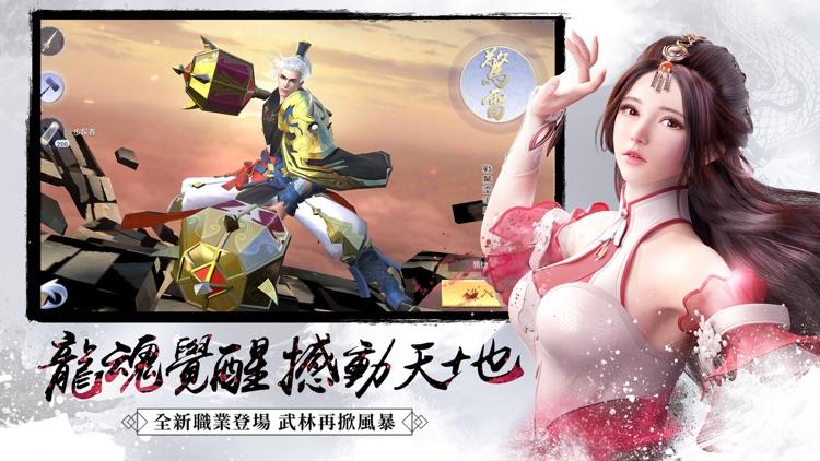 慕龍訣 screenshot-1