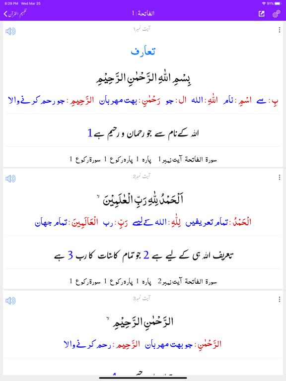 Tafheem-ul-Quran  - Tafseer screenshot 13