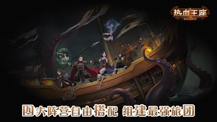 热血王座 screenshot-1